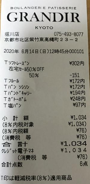 グランディール 堀川店 2020/6/14のレシート