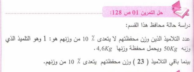 حل تمرين 1 صفحة 128 رياضيات للسنة الأولى متوسط الجيل الثاني
