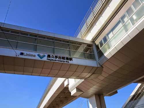 Nagakute Kosenjo Station, Linimo, Nagoya.