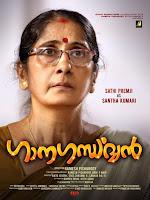 ganagandharvan character poster, sathi premji, www.mallurelease.com