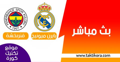 مشاهدة مباراة ريال مدريد وفنربخشة بث مباشر 31-07-2019 ودية