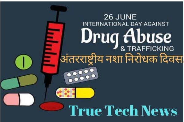 Anti-Drug-Day-HD-pic-photos-images-theme-quotes-Essay-in-Hindi-2019-true-tech-news.