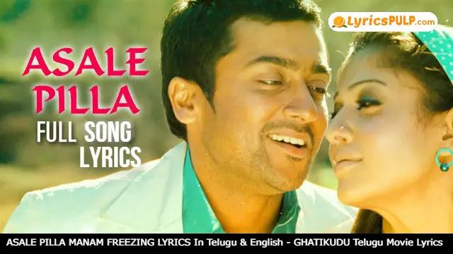 ASALE PILLA MANAM FREEZING LYRICS In Telugu & English - GHATIKUDU Telugu Movie Lyrics