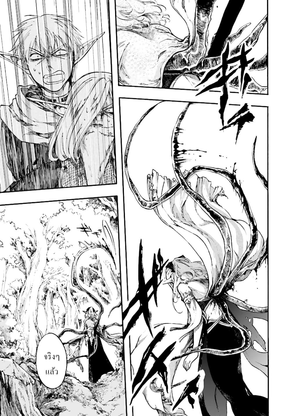 อ่านการ์ตูน Isekai Apocalypse MYNOGHRA ~The Conquest of the World Starts With the Civilization of Ruin~ ตอนที่ 5 หน้าที่ 17