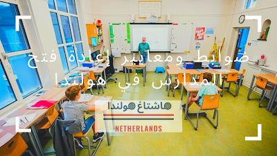 كورونا.. ضوابط ومعايير إعادة فتح المدارس في هولندا
