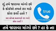 Now in truecaller you will also know the reason why the caller called you