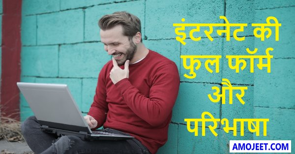 internet-full-form-and-definition-in-hindi