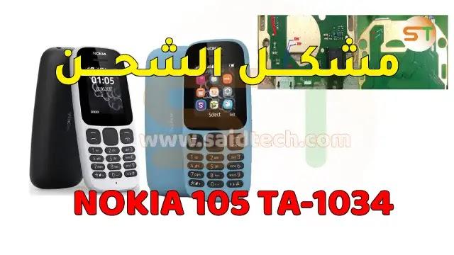 عطل الشحن Nokia 105 TA-1034
