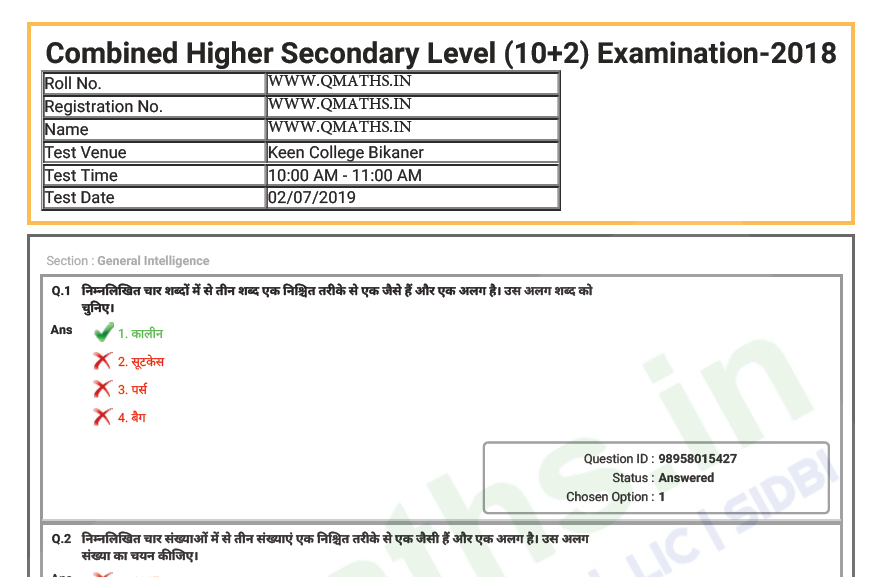 SSC CHSL 2018 Question Papers With Answer Keys PDF Download