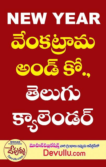 Venkatrama Calendar 2021| telugu Calendar – b&w | వెంకట్రామ క్యాలెండర్ 2021