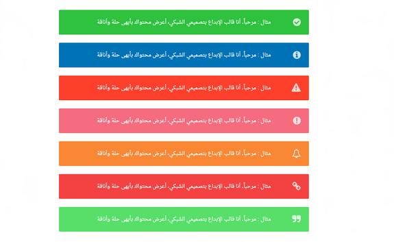اضافة صناديق للإقتباس والتعريفات بألوان مختلفة