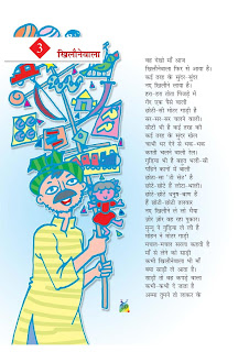 खिलौनेवाला कविता