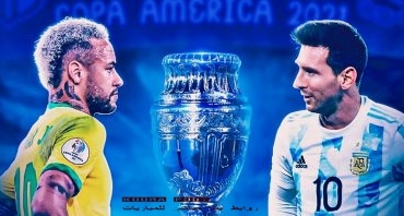 مباراة الأرجنتين والبرازيل في نهائي الكوبا أمريكا