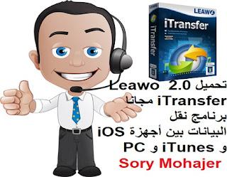تحميل 2.0 Leawo iTransfer مجانا برنامج نقل البيانات بين أجهزة iOS و iTunes و PC