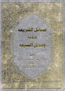 مسائل الشریعہ ترجمہ وسائل الشیعہ تالیف الشيخ محمد بن الحسن الحر العاملي