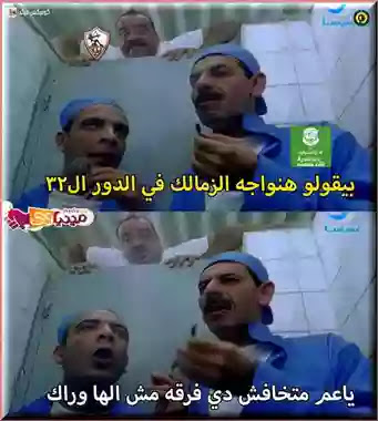 بيقولو هنواجه الزمالك في الدور ال32 - ياعم متخافش دي فرقة مش الها وراك
