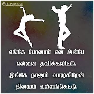 Tamil sad love kavithai