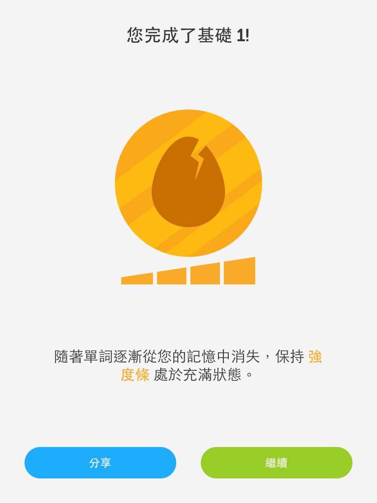 Duolingo 遊戲化免費學英文,會上癮英語學習的 App 網站 duolingo-14