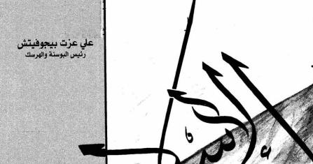 كتاب طلعت حرب pdf