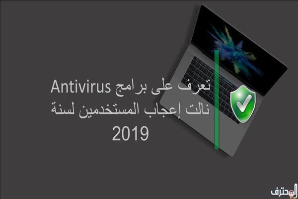 هذه مضادات الفيروسات التي نالت إعجاب المستخدمين لهذه السنة