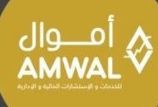 شركة أموال Amwal للخدمات والاستشارات المالية والادارية – فرص تدريب شاغرة