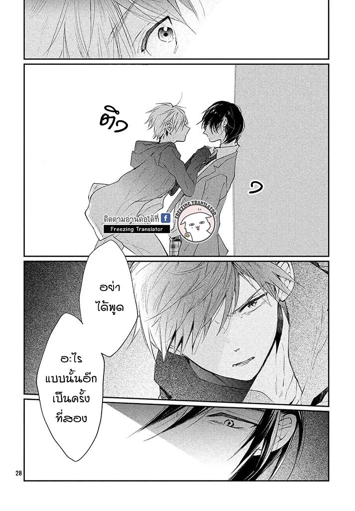 Inuwashi Momo wa Yuruganai - หน้า 27