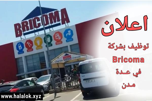 العمل في شركة بريكوما Bricoma | حملة توظيف جديدة سارع بالتسجيل