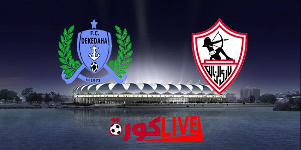 مباراة الزمالك وديكيداها بتاريخ 16-08-2019 دوري أبطال أفريقيا