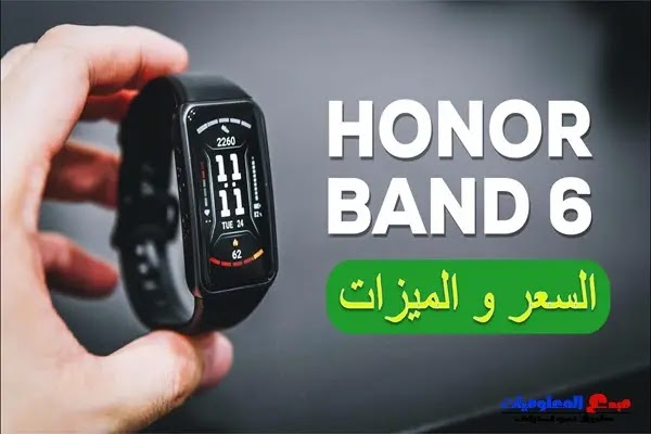 إطلاق Honor Band 6 جهاز تتبع اللياقة البدنية : إليك كل ما تحتاج إلى معرفته