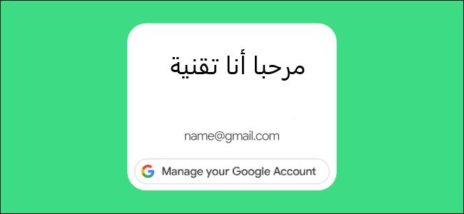 أدخل بيانات اعتماد حساب google الخاص بك
