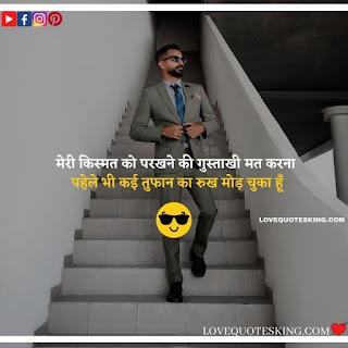 attitude captions in hindi