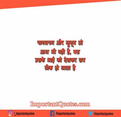 Whatsapp Funny Image In Hindi