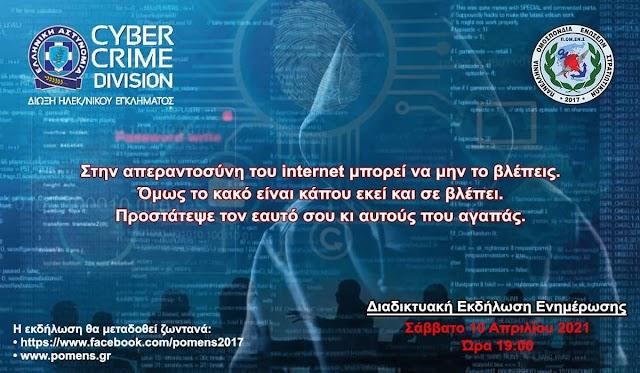 ΠΟΜΕΝΣ & Δίωξη Ηλεκτρονικού Εγκλήματος: Aνοιχτή διαδικτυακή εκδήλωση ενημέρωσης (ΑΝΑΚΟΙΝΩΣΗ)