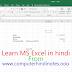 MS Excel Edit Menu(एडिट मेनू)