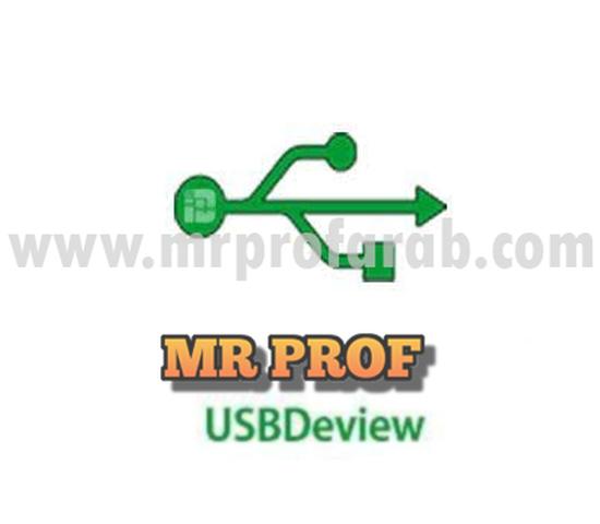 تحميل برنامج تعريف usb للكمبيوتر USBDeview 1.86