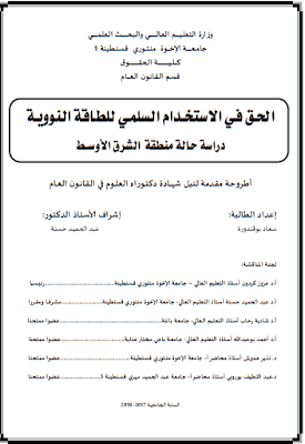 أطروحة دكتوراه: الحق في الاستخدام السلمي للطاقة النووية (دراسة حالة منطقة الشرق الأوسط) PDF