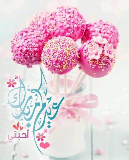 أجمل الصور لعيد الفطر السعيد