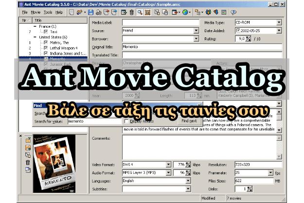 Ant Movie Catalog - Καταπληκτικό δωρεάν πρόγραμμα για να βάλεις σε τάξη τις ταινίες σου