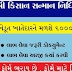 PM Kisan Samman Nidhi Registration, Aadhar Correction, Beneficiary Status – Link  PM Kisan Samman Nidhi Yojna Online Apply Form / Beneficiary Status Check @ pmkisan.gov.in