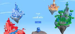 موقع من جوجل لتعليم الأطفال أساسيات إستخدام الإنترنت بأمان