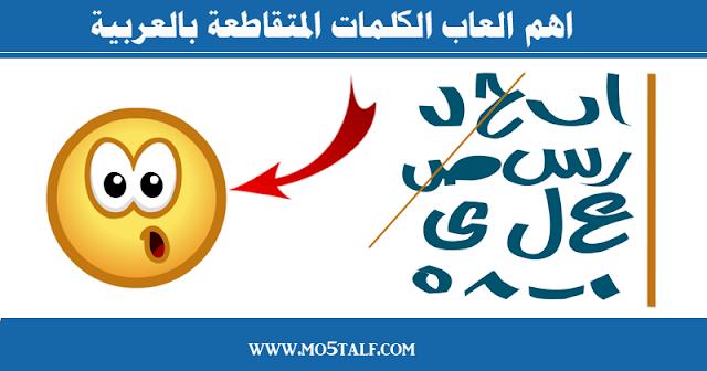 اهم العاب الكلمات المتقاطعة بالعربية