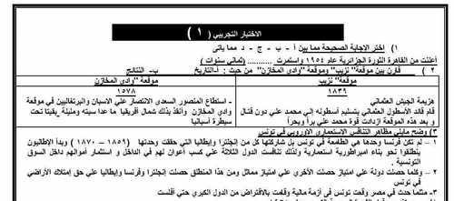 مذكرة المراجعة النهائية في التاريخ للثانوية العامه2018 فى كلام معلمين مع أحمد يونس أ. محمد العسكري
