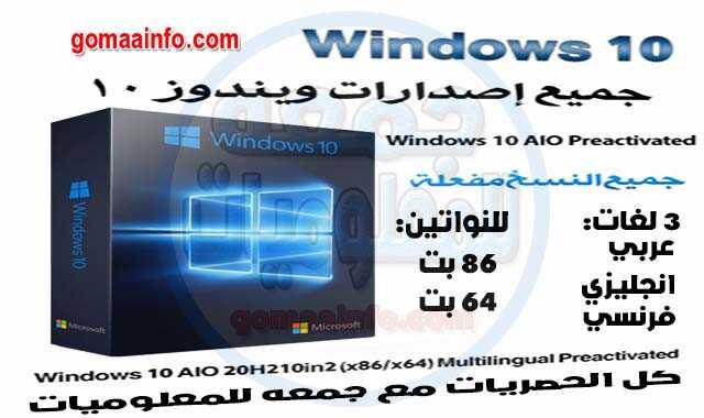 كل إصدارات ويندوز 10 بـ 3 لغات | Windows 10 AIO 20H2 10in2 x86-x64