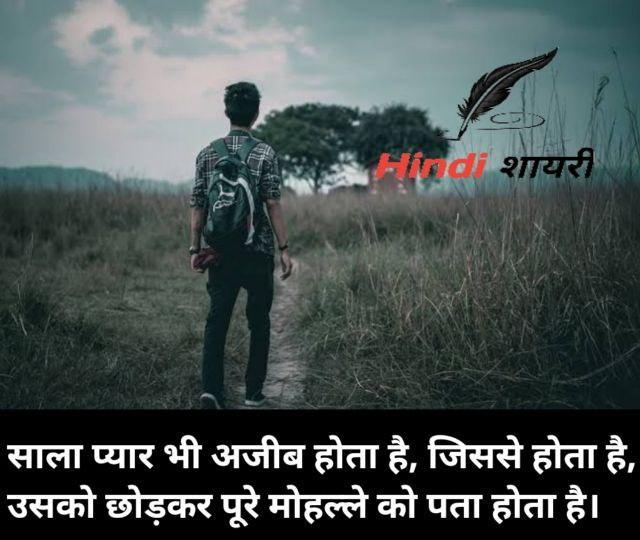 Attitude Shayari in Hindi June 2020