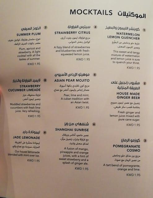 منيو مطعم بي اف تشانغز الكويت