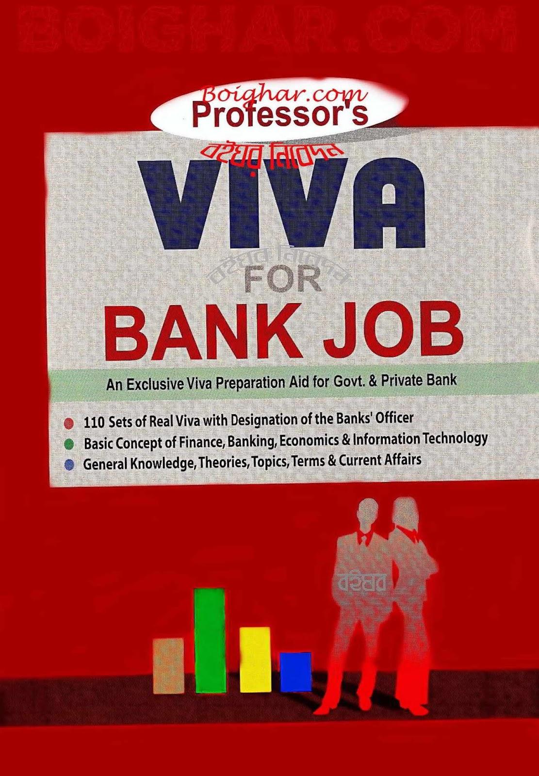 প্রফেসর ভাইভা ব্যাংক জব Pdf | Professor's viva For Bank Job Pdf Download | প্রফেসর ব্যাংক ভাইভা বই ২০২০ pdf
