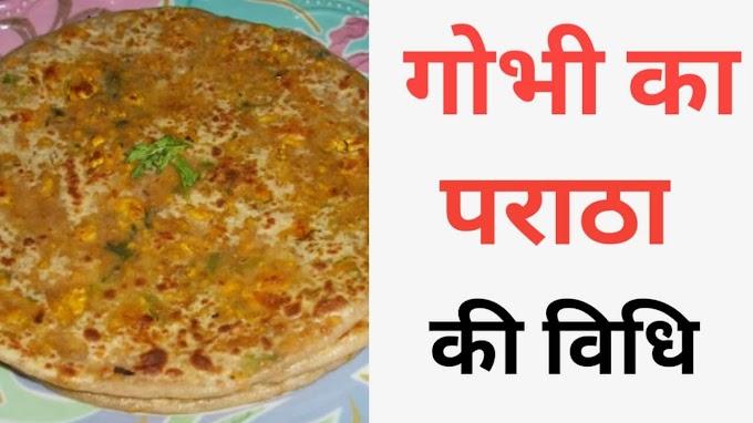 घर पर गोभी का पराठा कैसे बनाया जाए - gobi paratha recipe in hindi