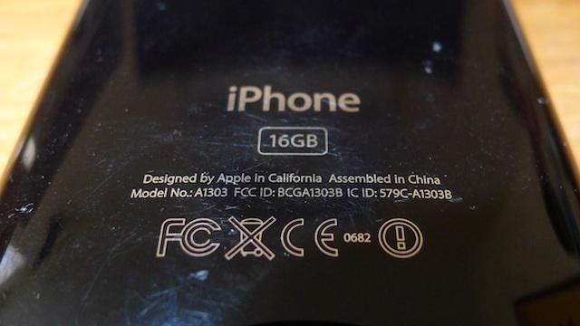 الرموز على الجزء الخلفي من آي فون