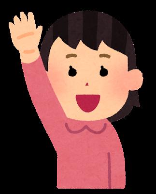 手を挙げる女の子のイラスト