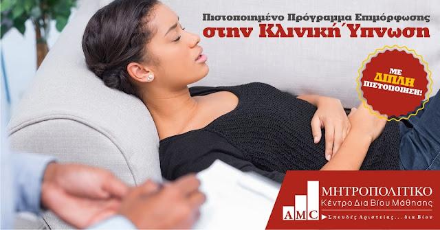 http://www.mitropolitikostudies.edu.gr/programmata-epimorfwsis/kliniki-ipnosi